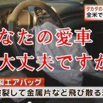 タカタエアバッグ問題で三菱から13万台のリコールを発表!三菱の他の対象車種は?外国産車は?車検が通らなくなる?