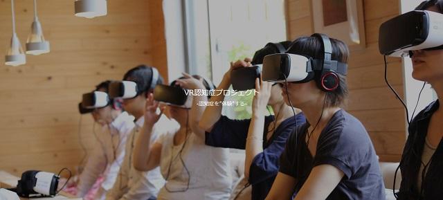 シルバーウッドの下河原忠道は銀木犀で看取りまで行い、VR認知症で認知症の意識を変革。徘徊、行方不明が急増する中、認知症の受け入れ方、高齢者の生き方を皆で考えませんか?