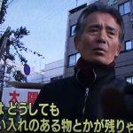 強制撤去のごみ屋敷は孤独な相沢さんと世間のハブになった。ワイドショーはきっかけに過ぎない。名古屋の名所化する経緯と家主の気持ちと行政に求めること。
